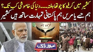 Kashmir Carfio Vs Modi Deal With RSS   News Talk   30 August 2019