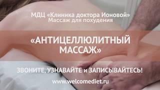 Антицеллюлитный массаж в Москве для похудения