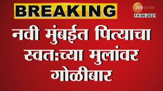 FATHER FIRES ON HIS OWN CHILDREN IN NAVI MUMBAI