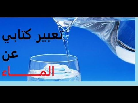 مهنة صوت مجهد برزنتيشن عن الماء بالانجليزي مترجم بالعربي Dsvdedommel Com
