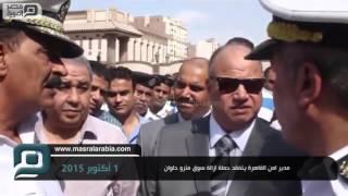 بالفيديو| مدير أمن القاهرة لـ مصر العربية: دوريات لعدم عودة الباعة أمام مترو حلون