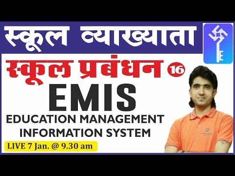 Education Management Information System | EMIS | Class-16 | For 1st Grd. Teacher | By Mukesh Sir
