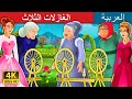 الغازلات الثلاث | The Three Spinners Story in Arabic | Arabian Fairy Tales