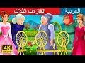 أغنية الغازلات الثلاث The Three Spinners Story in Arabic Arabian Fairy Tales mp3