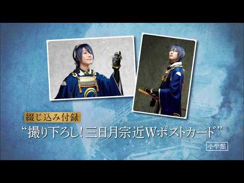 映画刀剣乱舞シナリオブックTVCM