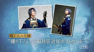 『映画刀剣乱舞シナリオブック』TVCM