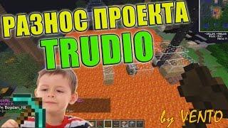 Крашим Проект TRUDIO