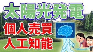 トヨタと東京大学が太陽光発電の個人売買実験を実施しました。