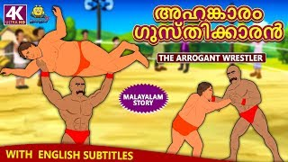 Malayalam Story for Children | അഹങ്കാരം ഗുസ്തിക്കാരൻ | The Arrogant Wrestler | Malayalam Fairy Tales