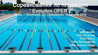 """Соревнования по плаванию   """" Evolution OPEN 2""""  Крым, г. Евпатория ЦС «Эволюция» 12 августа 2018"""