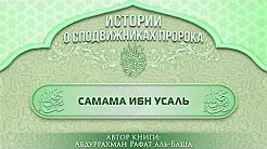 Самама ибн Усаль