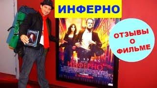 Инферно || Отзывы о фильме || Tom Hanks & Dan Brown