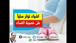 اشياء تؤثر سلباً على خصوبة النساء | عوامل مختلفة تؤثر سلبًا على خصوبة المرأة .. تعرف عليها