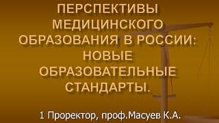 Перспективы медицинского образования в россии новые образовательные стандарт