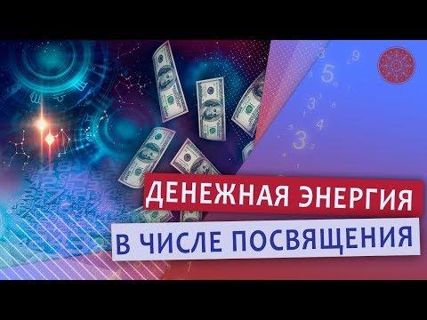 0 Как привлечь в жизнь деньги зная свое число Посвящения?