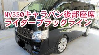 詳細→http://nv350caravan.com/rider-black-line-equipment/ 2016年式NV...