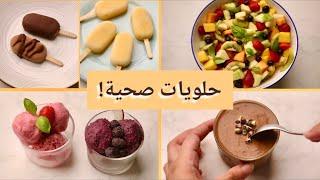 تشكيلة حلويات صحية وخفيفة لصيف أكثر احتمالاً (أيس كريم صحي)
