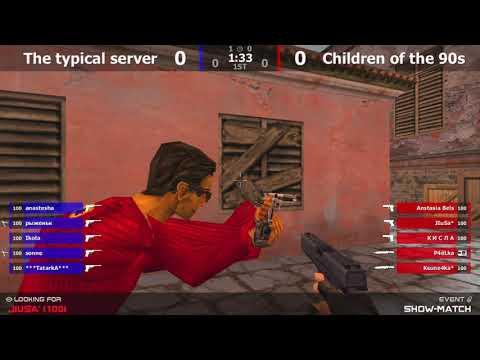 Женский Шоу-Матч по CS 1.6 [Дети 90х -vs- Типичный сервер] 2map @kn1fe TV