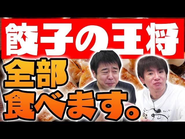 【餃子の王将】テイクアウトメニュー全部食べ尽くす!&ストリートビューでオンライン旅/生配信#97
