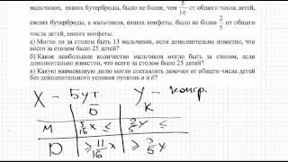 ЕГЭ по математике. Диагностический тест 25.09.12. Задача С6.