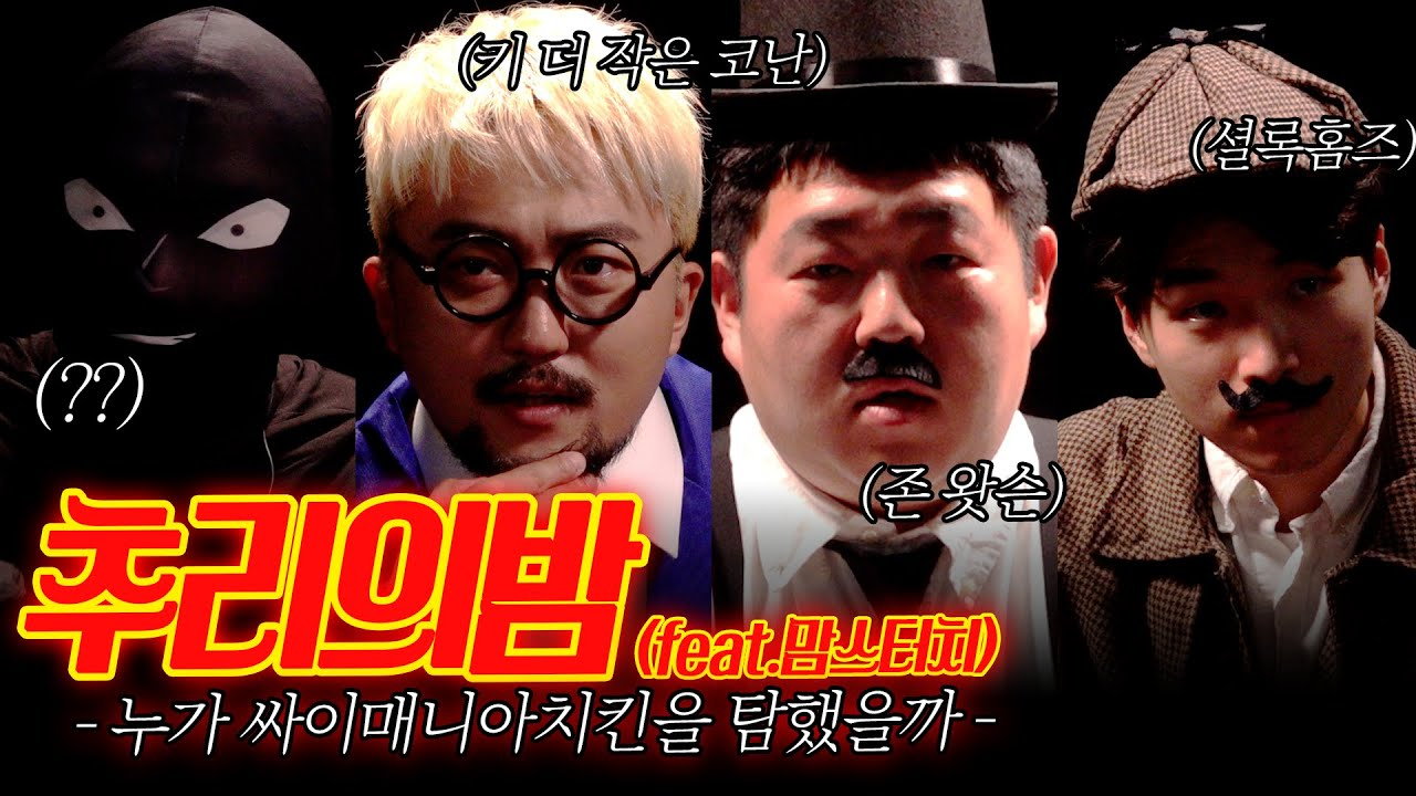 추리의 밤 - 이 중에 범인이 있다 (feat.맘스터치)