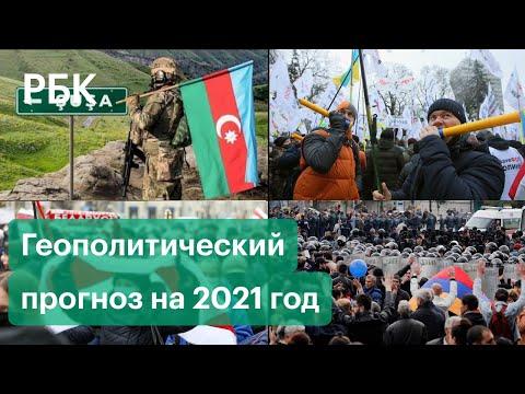 Азербайджан, Армения, Белоруссия, Украина — как будут развиваться ключевые конфликты в 2021 году