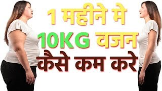 How to Lose 10kg weight in 4 week- How to Lose 10 KG weight in One month -Hindi