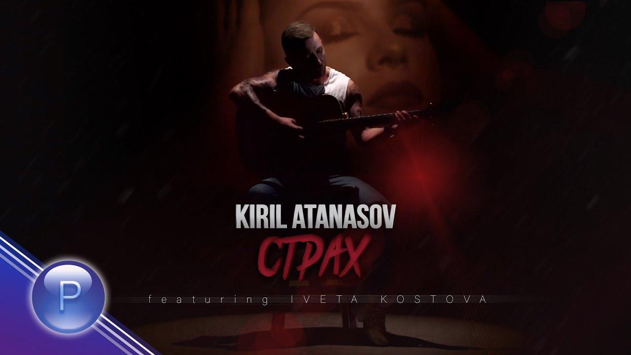 Кирил Атанасов и Ивета Костова - Страх (CDRip)
