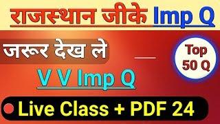 Patwari / 1st, 2ed Grade Teacher / Rajasthan GK / Online Classes / Live mock test - 24 / Jepybhakar