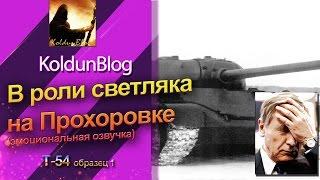 Т-54 ''зразок 1'' в ролі світляка на Прохорівці (емоційна озвучка)
