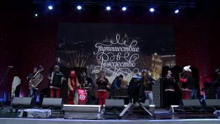 Orkestar Aleksandra Kashtanova - Путешествие в Рождество 2018