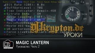 УРОК: Magic Lantern. Руководство. Часть 2.