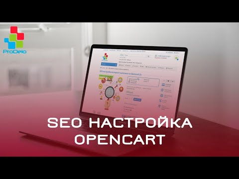 SEO настройка Opencart 2 (OcStore 2.1.0.2.1) после установки #6