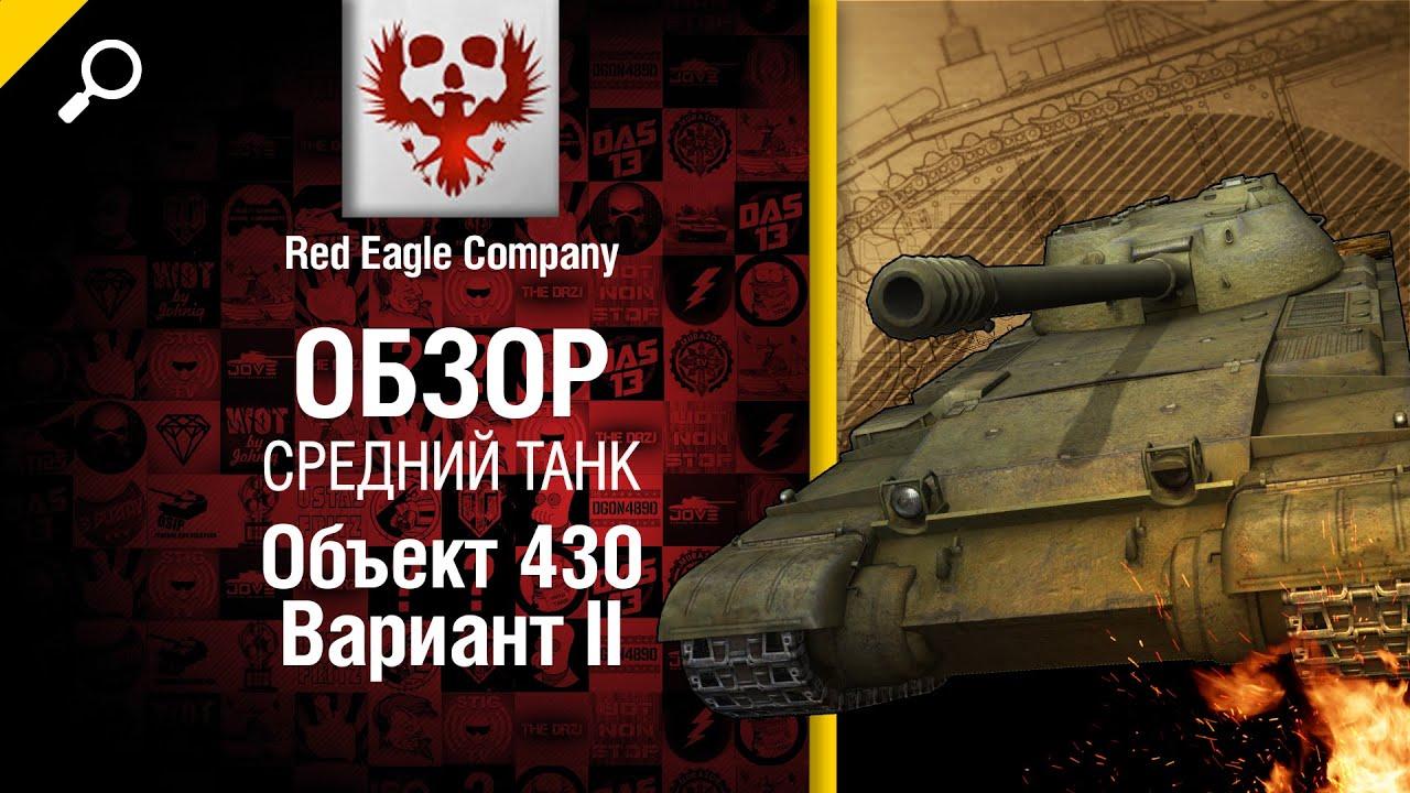 Средний танк Объект 430 Вариант II - обзор от Red Eagle Company [World of Tanks]