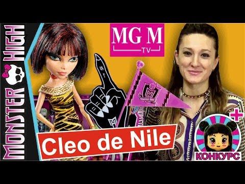 Cleo We are Monster High Student Disembody Council   Клео де Нил Студенческий Совет + Конкурс MGM