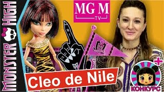 Cleo We are Monster High Student Disembody Council | Клео де Нил Студенческий Совет + Конкурс MGM