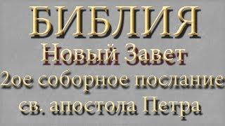 Библия.Новый Завет.Второе соборное послание святого апостола Петра.