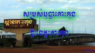 ឱ!ខេត្តកោះកុង ភ្លេងសុទ្ធ Som Ros Bopha Koh Kong Karaoke