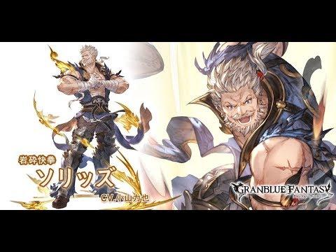 [Granblue Fantasy] SORIZ SSR Showcase! 1080p 60FPS