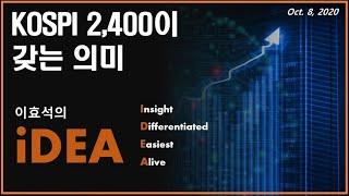이효석의 iDEA - KOSPI 2400이 의미하는 것