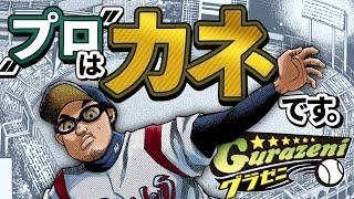 グラゼニ~パ・リーグ編~(1)