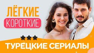 Топ 3. Супер лёгкие и короткие турецкие сериалы