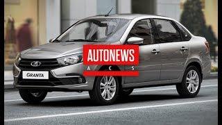 видео Новая Лада Гранта 2018 - фото, цена, характеристики Lada Granta Sedan 2019
