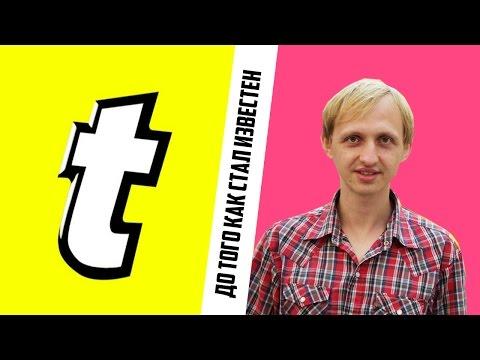 Telblog.net - До Того Как Стал Известен!