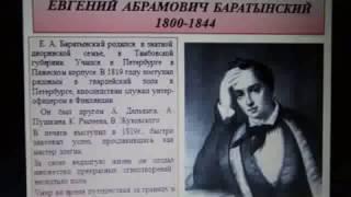 Фрагмент урока литературы в 6 классе по теме Пейзажная лирика поэтов XIX века 1