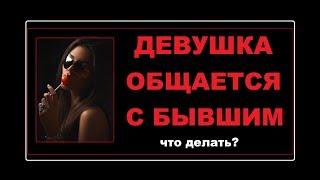 ДЕВУШКА ОБЩАЕТСЯ С БЫВШИМ | ПРОБЛЕМЫ В ОТНОШЕНИЯХ | Мужской канал Трэш Labs
