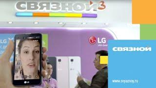 Скачать Реклама Связной LG X View думает перед тем как сказать