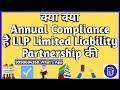 Limited  Liability Partnership चलाने वाले Points