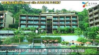 泰國通胡慧沖,精彩泰國視頻:布吉島近海灘抵住Pool Villa ...