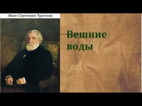 Иван Сергеевич Тургенев.  Вешние воды. аудиокнига.